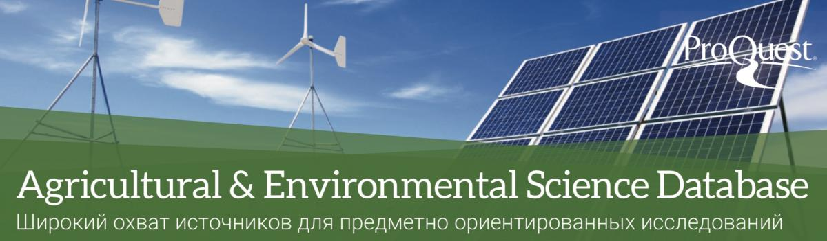 База данных The Agricultural & Environmental Science Database