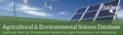 Доступ к базе данных ProQuest AGRICULTURAL AND ENVIRONMENTAL SCIENCE DATABASE